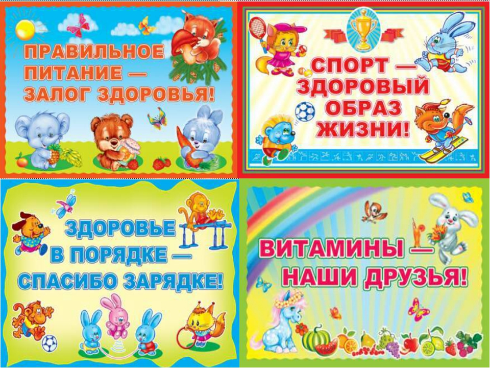 Открытка добрый, зож в картинках для детского сада