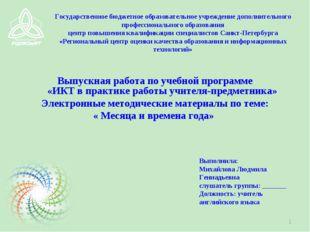 Государственное бюджетное образовательное учреждение дополнительного професси