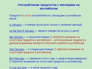 Употребление предлогов с месяцами на английском Предлоги IN и ON употребляютс