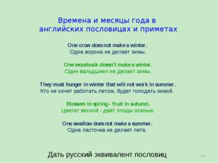 Времена и месяцы года в английских пословицах и приметах One crow does not ma