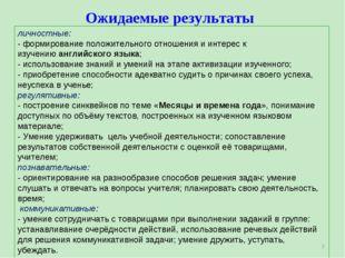 Ожидаемые результаты личностные: - формирование положительного отношения и ин