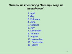 "Ответы на кроссворд ""Месяцы года на английском"": 1. April 2.May 3. February 4"