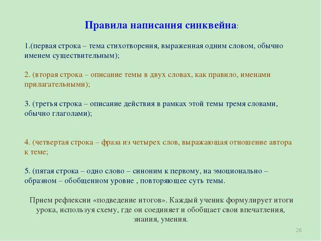 * Правила написания синквейна: (первая строка – тема стихотворения, выраженна...
