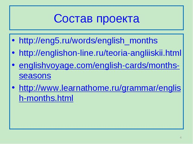 Состав проекта http://eng5.ru/words/english_months http://englishon-line.ru/t...