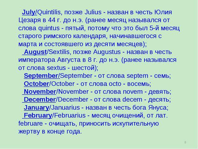 July/Quintilis, позже Julius - назван в честь Юлия Цезаря в 44 г. до н.э. (...