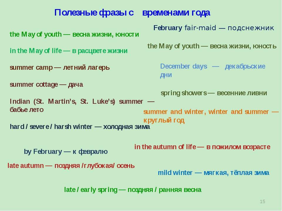 in theMayof life — в расцвете жизни summer camp — летний лагерь summer cott...