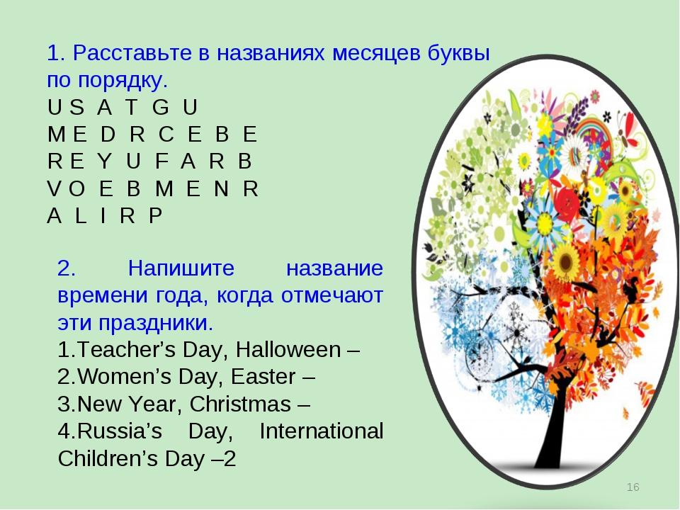 """Упражнения """"Названия месяцев и времена года"""" (Months and seasons) ..."""