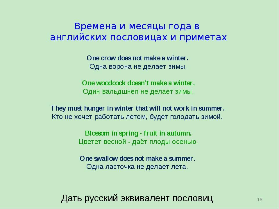 Времена и месяцы года в английских пословицах и приметах One crow does not ma...