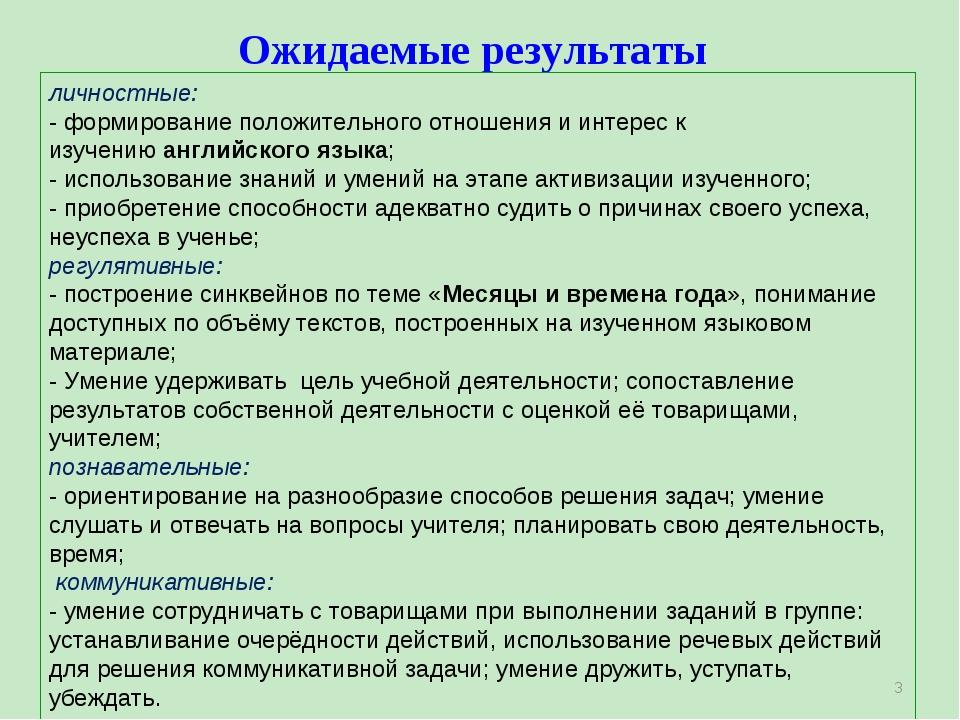 Ожидаемые результаты личностные: - формирование положительного отношения и ин...