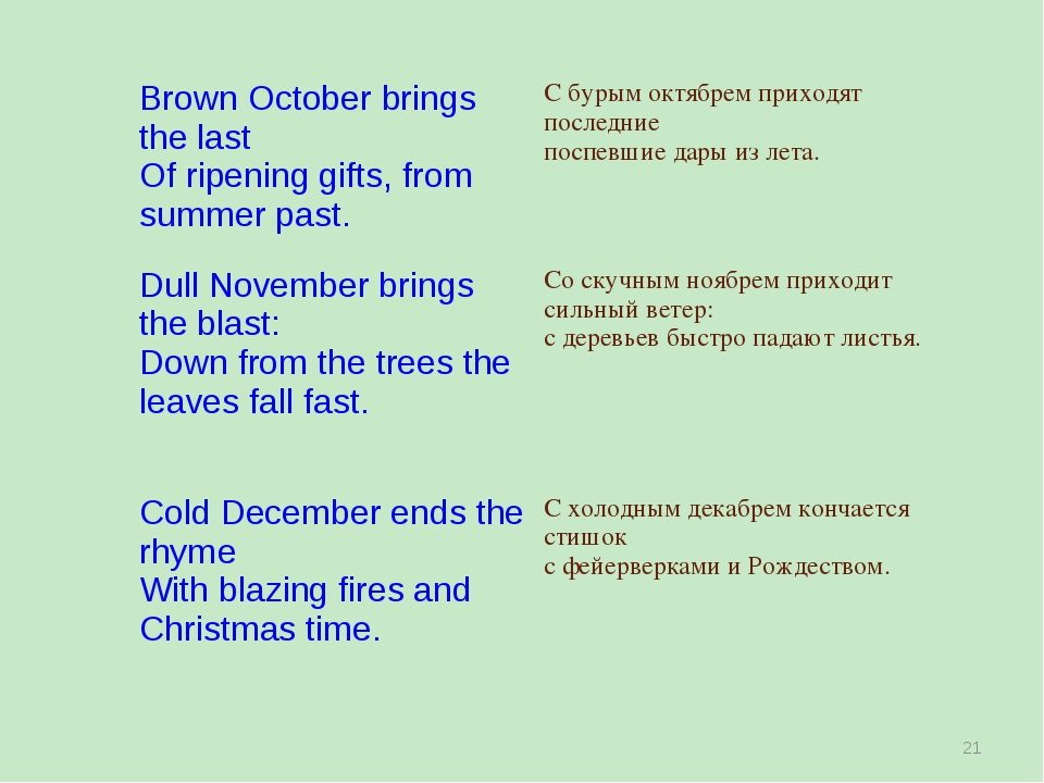 * Brown October brings the last Of ripening gifts, from summer past.С бурым...