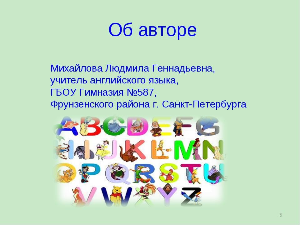 Об авторе Михайлова Людмила Геннадьевна, учитель английского языка, ГБОУ Гимн...