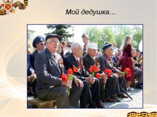 Мой дедушка…