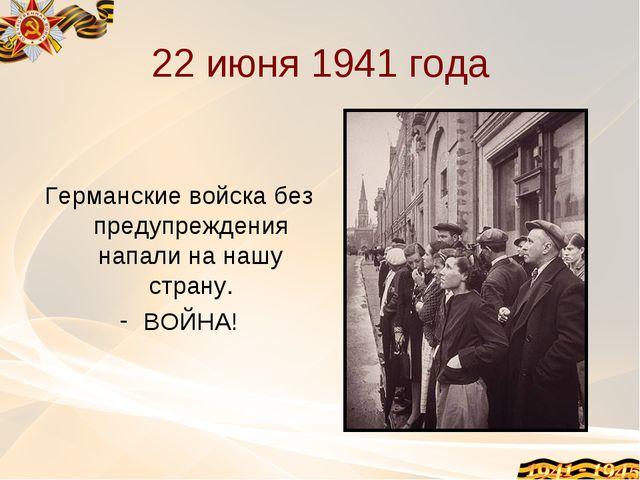 22 июня 1941 года Германские войска без предупреждения напали на нашу страну....
