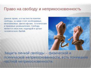 Право на свободу и неприкосновенность Данное право, а в частности понятие сво
