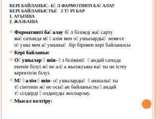 КЕРІ БАЙЛАНЫС- БҰЛ ФАРМОТИВТІ БАҒАЛАУ КЕРІ БАЙЛАНЫСТЫҢ 2 ТҮРІ БАР 1. АУЫЗША 2
