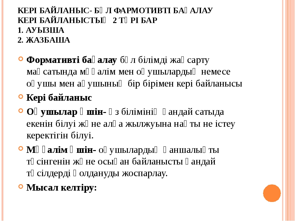 КЕРІ БАЙЛАНЫС- БҰЛ ФАРМОТИВТІ БАҒАЛАУ КЕРІ БАЙЛАНЫСТЫҢ 2 ТҮРІ БАР 1. АУЫЗША 2...