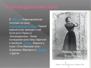 Александринский театр В1896 годуКомиссаржевская поступает на сценуАлександ