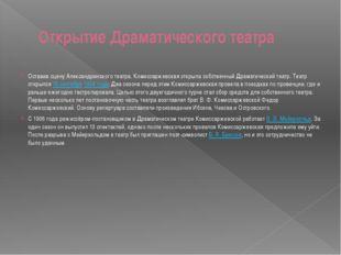 Открытие Драматического театра Оставив сцену Александринского театра, Комисса