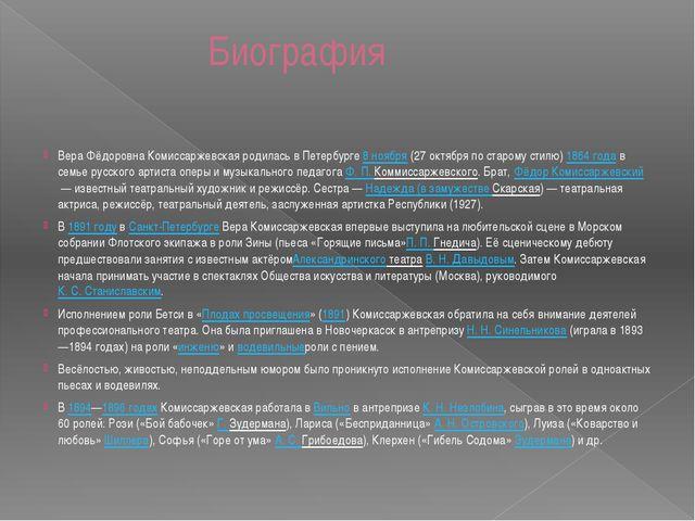 Биография Вера Фёдоровна Комиссаржевская родилась в Петербурге8 ноября(27...