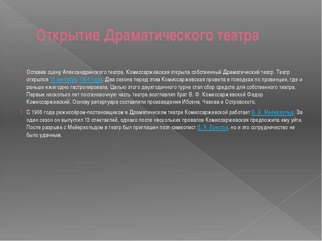 Открытие Драматического театра Оставив сцену Александринского театра, Комисса...