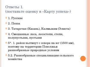 Ответы 1. (поставьте оценку в «Карту успеха») 1. Русские 2. Пенза 3. Татарста