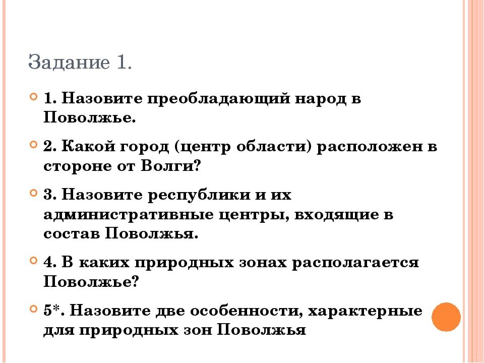 Задание 1. 1. Назовите преобладающий народ в Поволжье. 2. Какой город (центр...