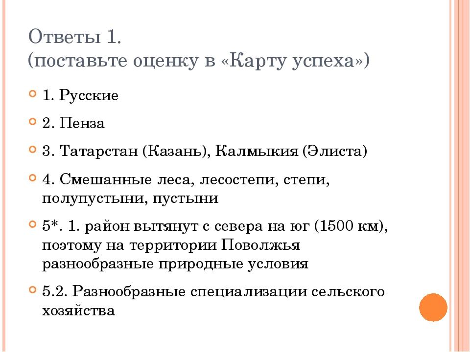Ответы 1. (поставьте оценку в «Карту успеха») 1. Русские 2. Пенза 3. Татарста...