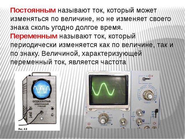 Постоянным называют ток, который может изменяться по величине, но не изменяет...