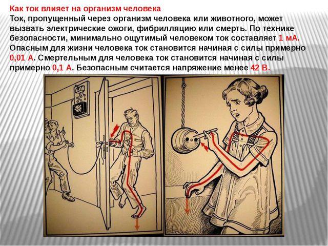 Как ток влияет на организм человека Ток, пропущенный через организм человека...