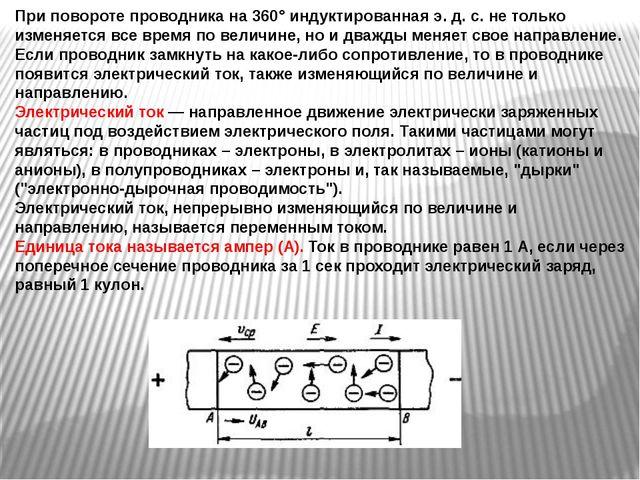 При повороте проводника на 360° индуктированная э. д. с. не только изменяется...
