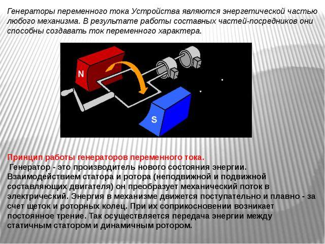 Генераторы переменного тока Устройства являются энергетической частью любого...