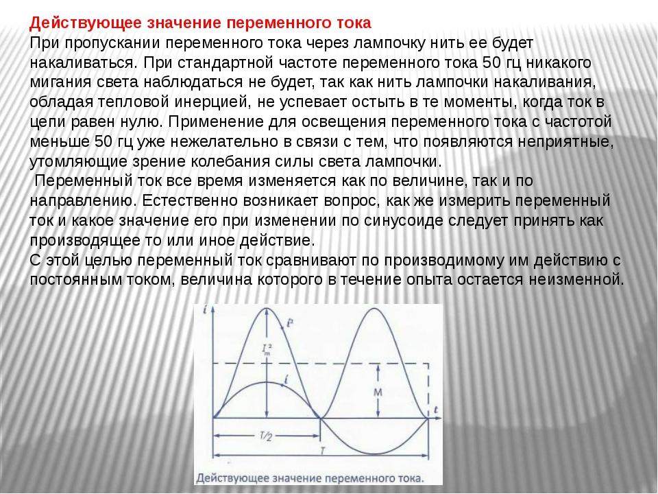 Действующее значение переменного тока При пропускании переменного тока через...