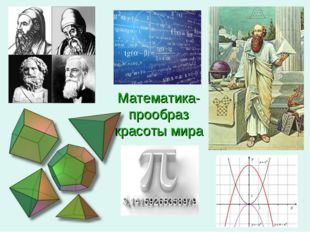 Математика- прообраз красоты мира