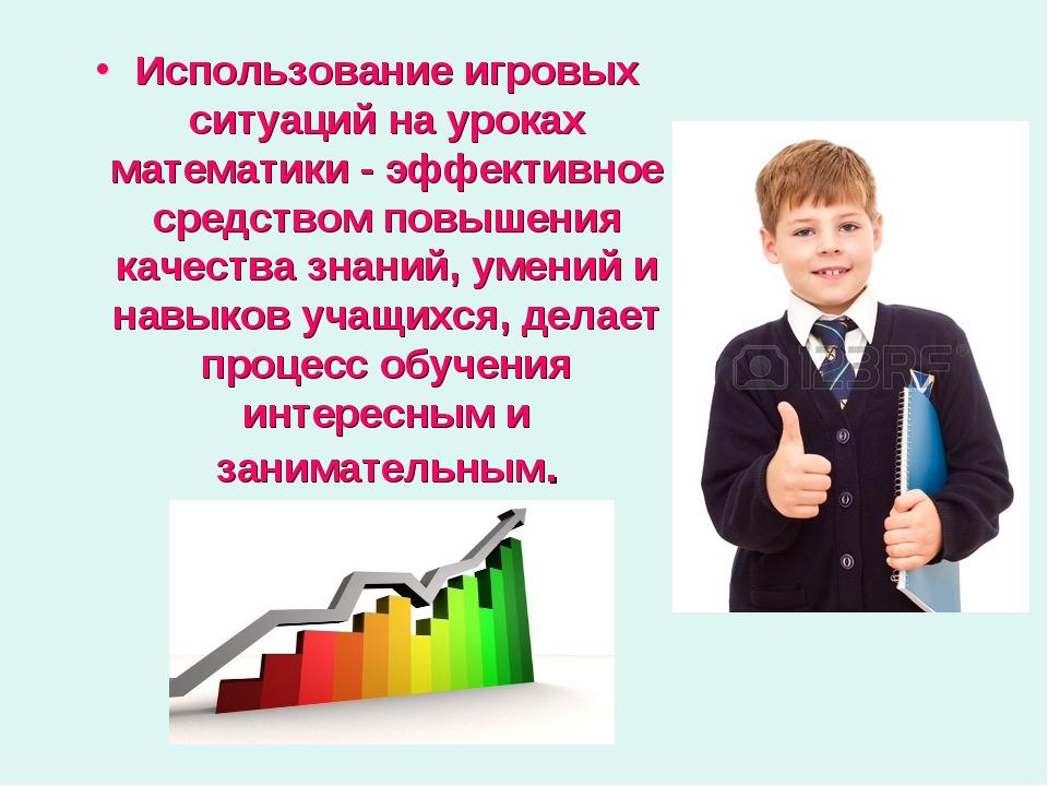 Использование игровых ситуаций на уроках математики - эффективное средством п...