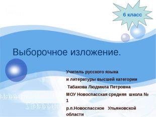 Выборочное изложение. Учитель русского языка и литературы высшей категории Та