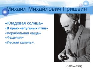 Михаил Михайлович Пришвин «Кладовая солнца» «В краю непуганых птиц» «Корабель