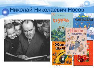 Николай Николаевич Носов «Живая шляпа», «Огурцы», «Чудесные брюки», «Мишкина