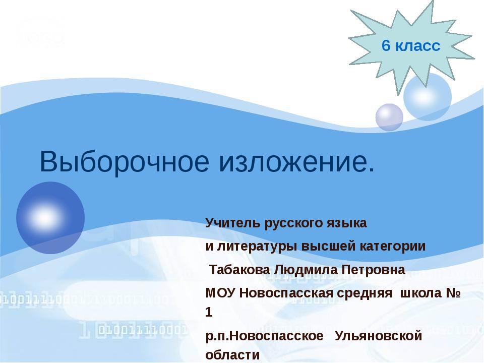 Выборочное изложение. Учитель русского языка и литературы высшей категории Та...