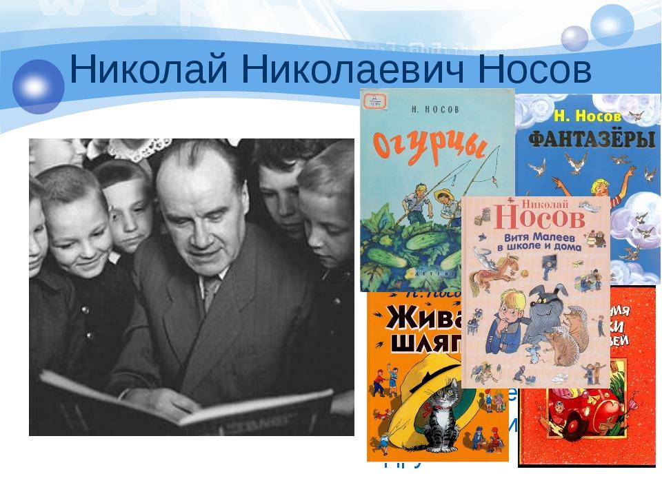 Николай Николаевич Носов «Живая шляпа», «Огурцы», «Чудесные брюки», «Мишкина...
