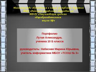 Министерство образования и науки республики Бурятия МКУ «Районное управление
