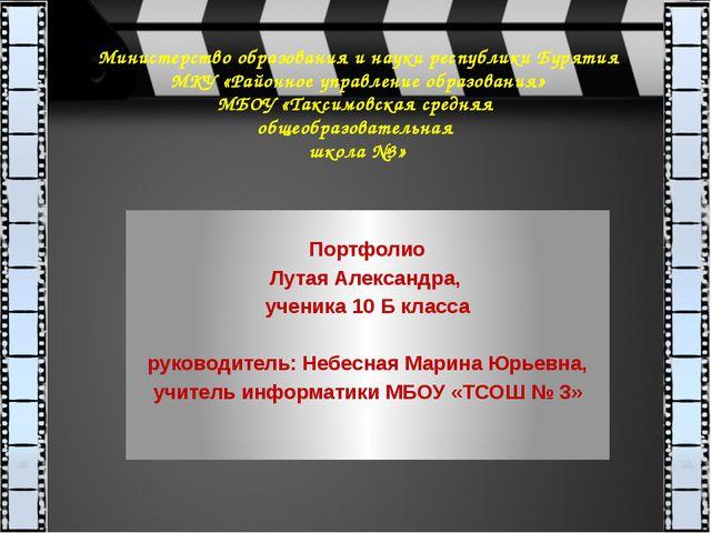 Министерство образования и науки республики Бурятия МКУ «Районное управление...