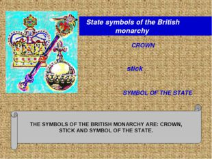 THE SYMBOLS OF THE BRITISH MONARCHY ARE: CROWN, STICK AND SYMBOL OF THE STATE