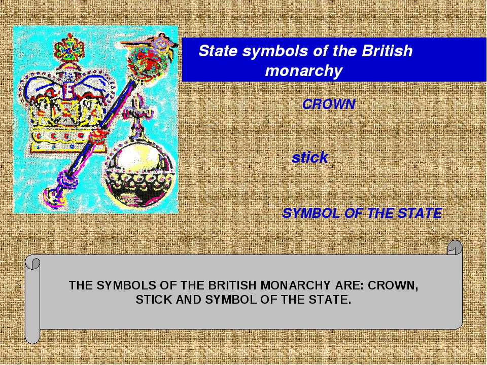 THE SYMBOLS OF THE BRITISH MONARCHY ARE: CROWN, STICK AND SYMBOL OF THE STATE...