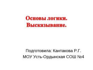 Подготовила: Кантакова Р.Г. МОУ Усть-Ордынская СОШ №4