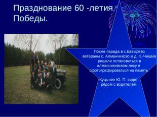 Празднование 60 -летия Победы. После парада в с.Батырево ветераны с. Алманчик