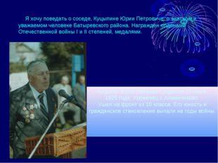 Я хочу поведать о соседе, Куцыпине Юрии Петровиче, о знатном и уважаемом