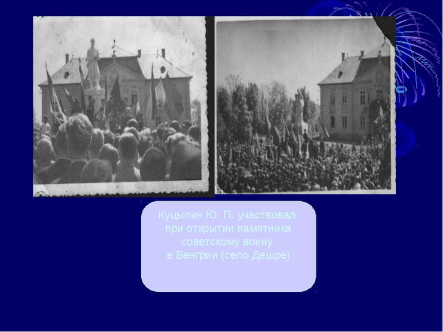 Куцыпин Ю. П. участвовал при открытии памятника советскому воину в Венгрии (с...
