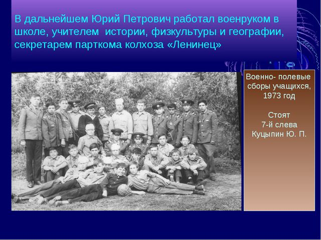 В дальнейшем Юрий Петрович работал военруком в школе, учителем истории, физку...