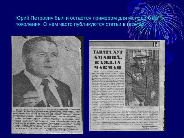 Юрий Петрович был и остаётся примером для молодого поколения. О нем часто пуб...