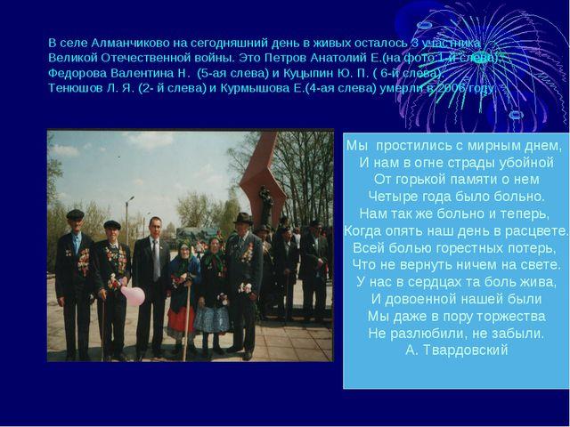 В селе Алманчиково на сегодняшний день в живых осталось 3 участника Великой О...